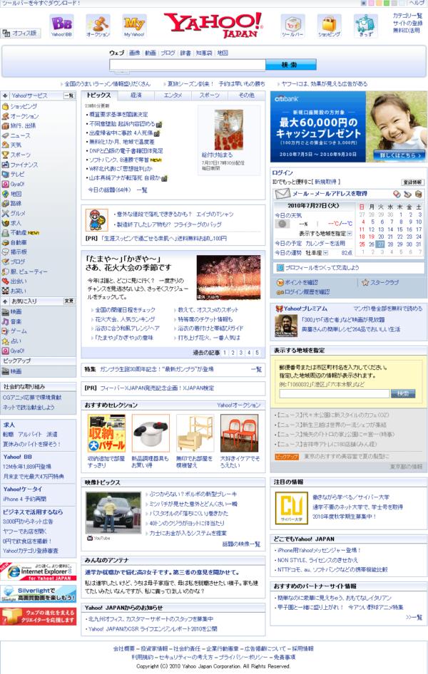 Yahoo! Japan Startseite